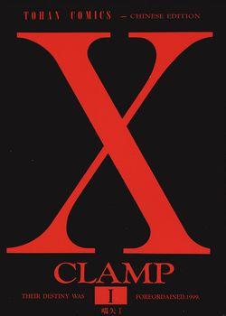 X战记的封面