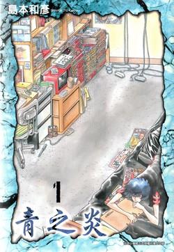青色火焰的封面图