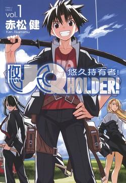UQ HOLDER!悠久持有者!的封面图