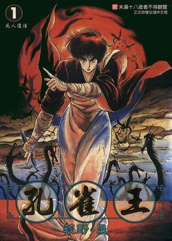 孔雀王的封面图