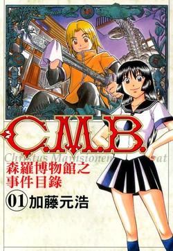 C.M.B.森罗博物馆之事件目录的封面图