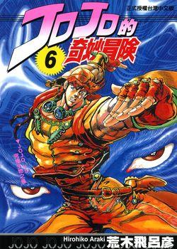 JoJo的奇妙冒险 第二部 战斗潮流的封面图