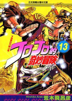 JoJo的奇妙冒险 第三部 星尘斗士的封面图