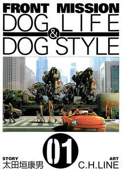 前线任务 DOG LIFE & DOG STYLE的封面图