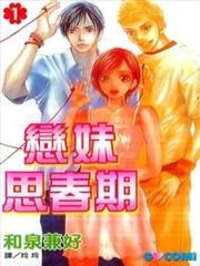 恋妹思春期的封面图