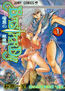 BASTARD!! 暗黑的破坏神的封面图