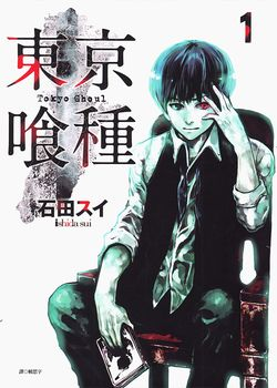 东京食尸鬼(东京喰种)的封面