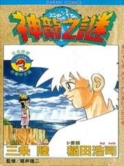 勇者斗恶龙 达尔大冒险的封面图