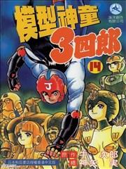 模型神童3四郎的封面图