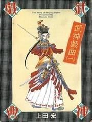 武神戏曲的封面