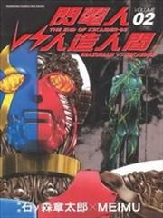 闪电人VS人造人间的封面图