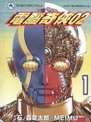 电脑奇侠02的封面图