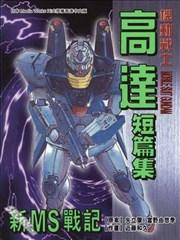 新MS战记 机动战士高达短篇集的封面图