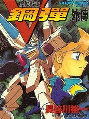 机动战士Z高达外传的封面图