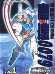 机动战士高达0079的封面图