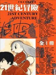 21世纪冒险的封面图