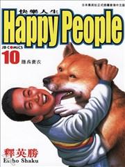 快乐人生 Happy People的封面图