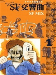 SF交响曲的封面图