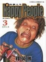 新快乐人生 Happy People的封面图