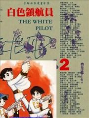 白色领航员的封面图