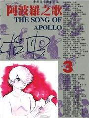 阿波罗之歌的封面图
