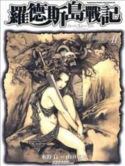 罗德斯岛战记 法理斯的圣女的封面图