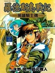 罗德斯岛战记 英雄骑士传的封面图