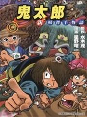 鬼太郎 新妖怪千物语的封面图