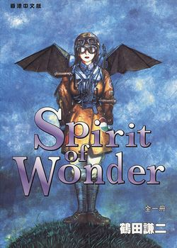 Spirit of Wonder的封面图