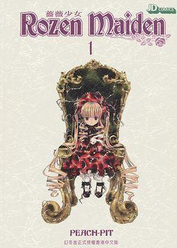 薔薇少女封面