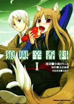 狼与辛香料的封面图