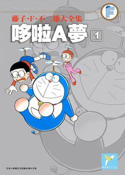哆啦A梦短篇大全集的封面图