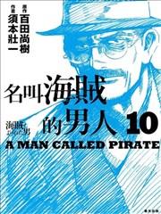 名叫海贼的男人(被称作海贼的男人)的封面图