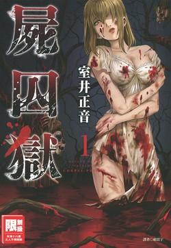尸囚狱的封面图