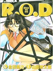 R.O.D READ OR DIE的封面