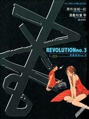 青春革命No.3的封面图