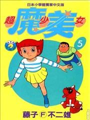 超少女魔美的封面图