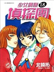 少女偶像侦探团(呛妹侦探团)的封面图
