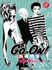 青春热浪 Go-On!的封面图