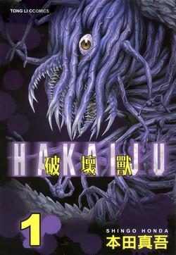 破坏兽的封面图