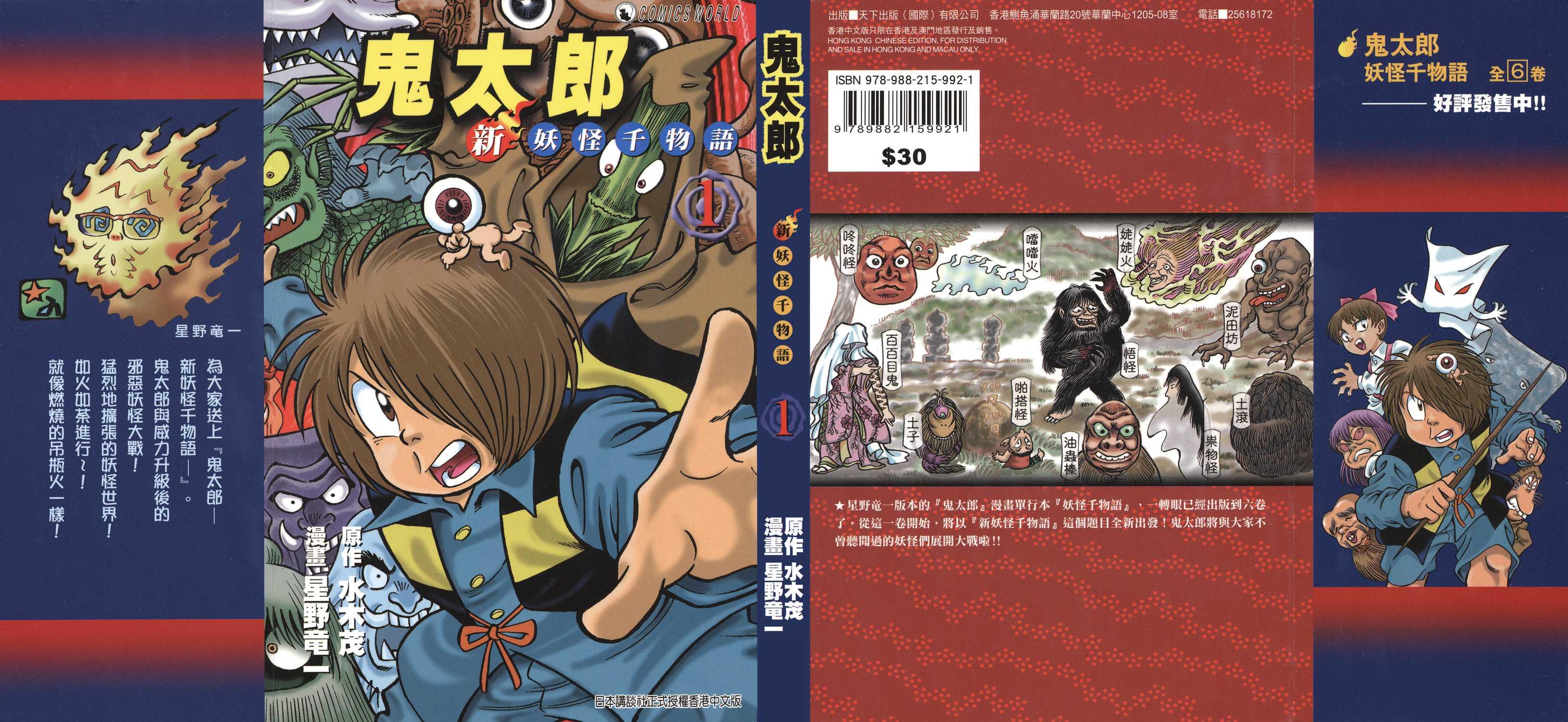 鬼太郎新妖怪千物语漫画单行本第1集第1页 漫画db