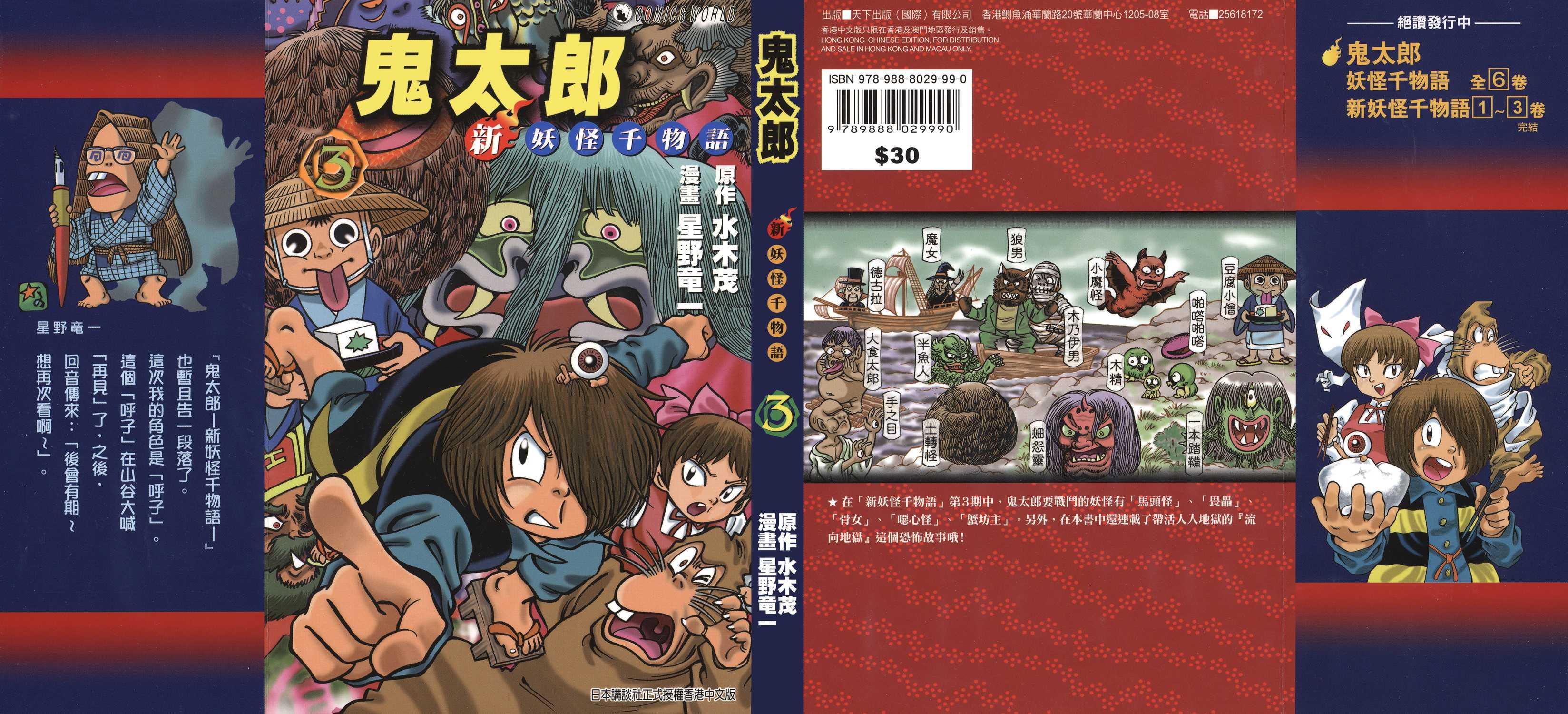 鬼太郎新妖怪千物语漫画单行本第3集第1页 漫画db
